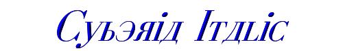 Cyberia Italic