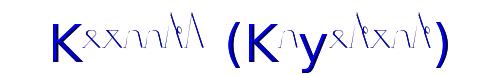 Keiaans (Kayenian)