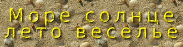 Летний песок